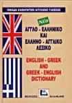 ΝΕΟ ΑΓΓΛΟ - ΕΛΛΗΝΙΚΟ KAI ΕΛΛΗΝΟ - ΑΓΓΛΙΚΟ ΛΕΞΙΚΟ