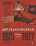 ΑΝΤΙΠΛΗΡΟΦΟΡΗΣΗ ΤΕΥΧΗ 1-11 (1975-1977) (ΠΡΩΤΟΣ ΤΟΜΟΣ)