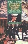 ΣΥΓΧΡΟΝΗ ΕΛΛΗΝΙΚΗ ΠΟΛΙΤΙΚΗ ΙΣΤΟΡΙΑ (1917-1940) (ΤΡΙΤΟΣ ΤΟΜΟΣ)