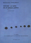 ΜΟΥΣΙΚΗ ΓΙΑ ΠΑΙΔΙΑ ΚΑΙ ΓΙΑ ΕΞΥΠΝΟΥΣ ΜΕΓΑΛΟΥΣ (ΔΕΥΤΕΡΟΣ ΤΟΜΟΣ)