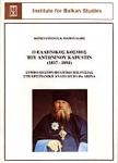 Ο ΕΛΛΗΝΙΚΟΣ ΚΟΣΜΟΣ ΤΟΥ ΑΝΤΩΝΙΝΟΥ KAPUSTIN (1817-1894)
