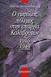 Ο ΕΜΦΥΛΙΟΣ ΠΟΛΕΜΟΣ ΣΤΗΝ ΕΠΑΡΧΙΑ ΚΑΛΑΒΡΥΤΩΝ 1946-1949