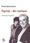 ΤΑΧΤΣΗΣ - ΔΕΝ ΝΤΡΕΠΟΜΑΙ