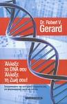 ΑΛΛΑΞΕ ΤΟ DNA ΣΟΥ ΑΛΛΑΞΕ ΤΗ ΖΩΗ ΣΟΥ!