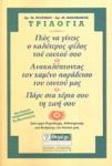 ΤΡΙΛΟΓΙΑ: ΠΩΣ ΝΑ ΓΙΝΕΙΣ Ο ΚΑΛΥΤΕΡΟΣ ΦΙΛΟΣ ΤΟΥ ΕΑΥΤΟΥ ΣΟΥ - ΑΝΑΚΑΛΥΠΤΟΝΤΑΣ ΤΟΝ ΧΑΜΕΝΟ ΠΑΡΑΔΕΙΣΟ ΤΟΥ ΕΑΥΤΟΥ ΜΑΣ - ΠΑΡΕ ΣΤΑ ΧΕΡΙΑ ΣΟΥ ΤΗ ΖΩΗ ΣΟΥ