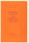 ΟΡΘΟΔΟΞΟΣ ΕΚΚΛΗΣΙΑ ΚΑΙ ΕΛΛΗΝΙΚΗ ΑΝΕΞΑΡΤΗΣΙΑ 1821-1852