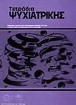 ΤΕΤΡΑΔΙΑ ΨΥΧΙΑΤΡΙΚΗΣ ΤΕΥΧΟΣ 74 ΑΠΡΙΛΙΟΣ - ΜΑΙΟΣ - ΙΟΥΝΙΟΣ 2001