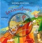 ΑΡΙΣΤΟΦΑΝΗ ΕΚΚΛΗΣΙΑΖΟΥΣΕΣ (+CD)