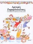 ΑΡΓΥΡΕΣ ΖΑΡΑΜΠΟΥΚΙΤΣΕΣ