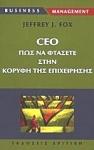 CEO - ΠΩΣ ΝΑ ΦΤΑΣΕΤΕ ΣΤΗΝ ΚΟΡΥΦΗ ΤΗΣ ΕΠΙΧΕΙΡΗΣΗΣ