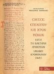 ΣΧΕΣΕΙΣ ΕΠΙΣΚΟΠΟΥ ΚΑΙ ΙΕΡΩΝ ΜΟΝΩΝ ΚΑΤΑ ΤΗ ΒΑΚΤΗΡΙΑ ΑΡΧΙΕΡΕΩΝ ΙΑΚΩΒΟΥ ΙΕΡΟΜΟΝΑΧΟΥ (1645)