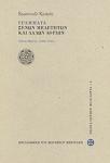 ΓΡΑΜΜΑΤΑ ΞΕΝΩΝ ΜΕΛΕΤΗΤΩΝ ΚΑΙ ΑΛΛΩΝ ΛΟΓΙΩΝ, 1938-1995 (ΠΡΩΤΟΣ ΤΟΜΟΣ)