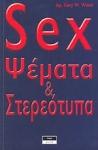 SEX ΨΕΜΑΤΑ ΚΑΙ ΣΤΕΡΕΟΤΥΠΑ