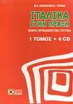 ΙΤΑΛΙΚΑ ΣΤΗΝ ΠΡΑΞΗ (ΣΕΤ ΜΕ 4CD)