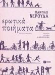 ΕΡΩΤΙΚΑ ΠΟΙΗΜΑΤΑ (ΔΙΓΛΩΣΣΗ ΕΚΔΟΣΗ)