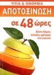 ΑΠΟΤΟΞΙΝΩΣΗ ΣΕ 48 ΩΡΕΣ