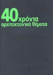 40 ΧΡΟΝΙΑ ΑΡΧΙΤΕΚΤΟΝΙΚΑ ΘΕΜΑΤΑ - ΤΟ ΣΧΗΜΑ ΤΟΥ ΤΟΠΟΥ