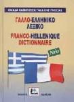 ΓΑΛΛΟ - ΕΛΛΗΝΙΚΟ ΛΕΞΙΚΟ