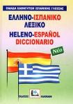 ΕΛΛΗΝΟ-ΙΣΠΑΝΙΚΟ ΛΕΞΙΚΟ