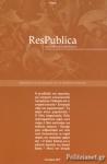 RES PUBLICA, ΤΕΥΧΟΣ 1, ΙΑΝΟΥΑΡΙΟΣ 2019