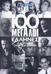 100 ΜΕΓΑΛΟΙ ΕΛΛΗΝΕΣ (ΔΕΥΤΕΡΟΣ ΤΟΜΟΣ )
