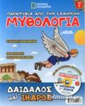 ΔΑΙΔΑΛΟΣ ΚΑΙ ΙΚΑΡΟΣ (+CD)