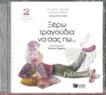 (CD) ΞΕΡΩ ΤΡΑΓΟΥΔΙΑ ΝΑ ΣΑΣ ΠΩ... 2