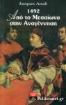 1492: ΑΠΟ ΤΟ ΜΕΣΑΙΩΝΑ ΣΤΗΝ ΑΝΑΓΕΝΝΗΣΗ
