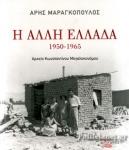 Η ΑΛΛΗ ΕΛΛΑΔΑ 1950-1965