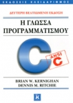 Η ΓΛΩΣΣΑ ΠΡΟΓΡΑΜΜΑΤΙΣΜΟΥ C