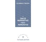 CD Ο ΓΙΩΡΓΟΣ ΜΑΡΚΟΠΟΥΛΟΣ ΔΙΑΒΑΖΕΙ ΜΑΡΚΟΠΟΥΛΟ (LYRA 3401176663)