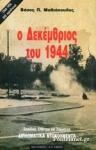 Ο ΔΕΚΕΜΒΡΙΟΣ ΤΟΥ 1944