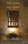 (CD+ΒΙΒΛΙΟ) ΤΑ ΙΕΡΑ ΧΡΟΝΙΑ