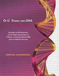 ΟΙ 12 ΕΛΙΚΕΣ ΤΟΥ DNA