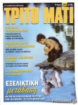ΤΡΙΤΟ ΜΑΤΙ, ΤΕΥΧΟΣ 280