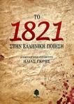 ΤΟ 1821 ΣΤΗΝ ΕΛΛΗΝΙΚΗ ΠΟΙΗΣΗ