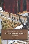 Η ΑΥΤΟΚΡΑΤΟΡΙΚΗ ΡΩΣΙΑ (1613-1917)