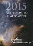 ΑΣΤΡΟΝΟΜΙΚΟ ΗΜΕΡΟΛΟΓΙΟ 2015