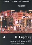 ΓΕΝΙΚΗ ΙΣΤΟΡΙΑ ΤΗΣ ΕΥΡΩΠΗΣ (ΤΕΤΑΡΤΟΣ ΤΟΜΟΣ)