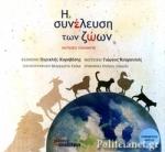 Η ΣΥΝΕΛΕΥΣΗ ΤΩΝ ΖΩΩΝ (+CD)