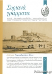 ΣΥΡΙΑΝΑ ΓΡΑΜΜΑΤΑ, ΤΕΥΧΟΣ 5, ΠΕΡΙΟΔΟΣ Β΄, ΙΟΥΝΙΟΣ 2018