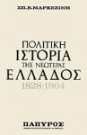 ΠΟΛΙΤΙΚΗ ΙΣΤΟΡΙΑ ΤΗΣ ΝΕΩΤΕΡΑΣ ΕΛΛΑΔΟΣ 1828-1964 (ΤΕΤΡΑΤΟΜΟ)