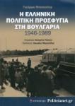 Η ΕΛΛΗΝΙΚΗ ΠΟΛΙΤΙΚΗ ΠΡΟΣΦΥΓΙΑ ΣΤΗ ΒΟΥΛΓΑΡΙΑ, 1946-1989