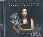 (CD) ΤΟ ΠΡΩΤΟ ΒΛΕΜΜΑ