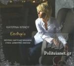 (CD) ΕΠΙΘΥΜΙΑ