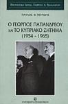Ο ΓΕΩΡΓΙΟΣ ΠΑΠΑΝΔΡΕΟΥ ΚΑΙ ΤΟ ΚΥΠΡΙΑΚΟ ΖΗΤΗΜΑ (1954-1965)