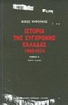 ΙΣΤΟΡΙΑ ΤΗΣ ΣΥΓΧΡΟΝΗΣ ΕΛΛΑΔΑΣ 1940-1974 (ΠΡΩΤΟΣ ΤΟΜΟΣ)