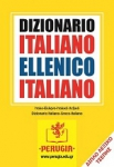 DIZIONARIO ITALIANO - ELLENICO - ITALIANO