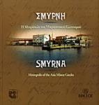 ΣΜΥΡΝΗ (ΔΙΓΛΩΣΣΗ ΕΚΔΟΣΗ-ΠΕΡΙΕΧΕΙ CD)