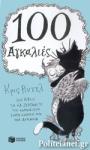 100 ΑΓΚΑΛΙΕΣ